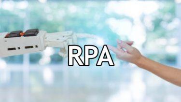 ちょっと待て その RPA 本当に必要ですか?