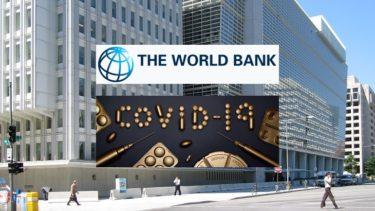 世界銀行とパンデミック債