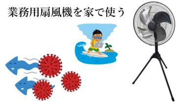 業務用扇風機でエコに夏を過ごす! 業務用扇風機レビュー
