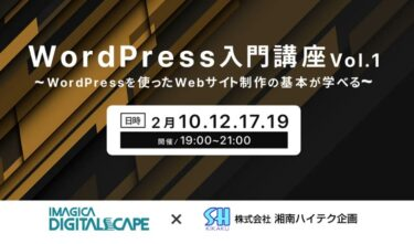 「WordPress」Webセミナーを始めます