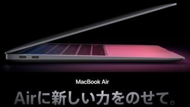 還暦現役ITエンジニア 初めてのMacBook Airレビュー