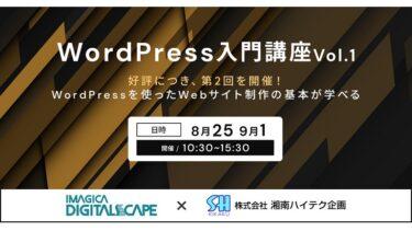 WordPress Webセミナー(Vol.2)を開催します